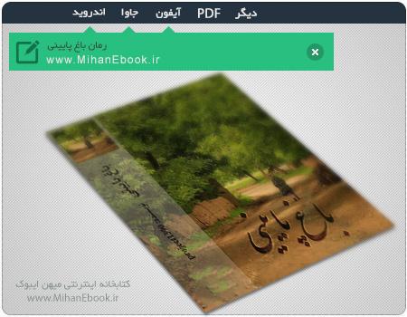 دانلود رمان ایرانی باغ پایینی